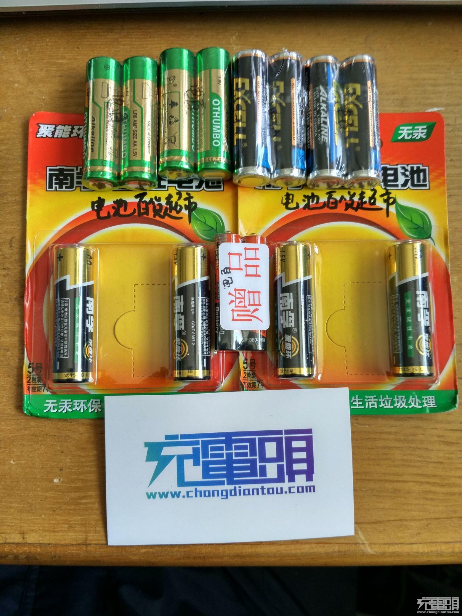 南孚、thumbcell 电池百货超市.jpg
