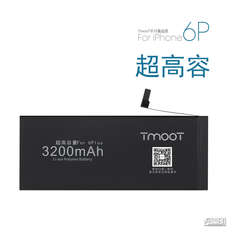 TmooT天墨科技超高容For 6P苹果电池