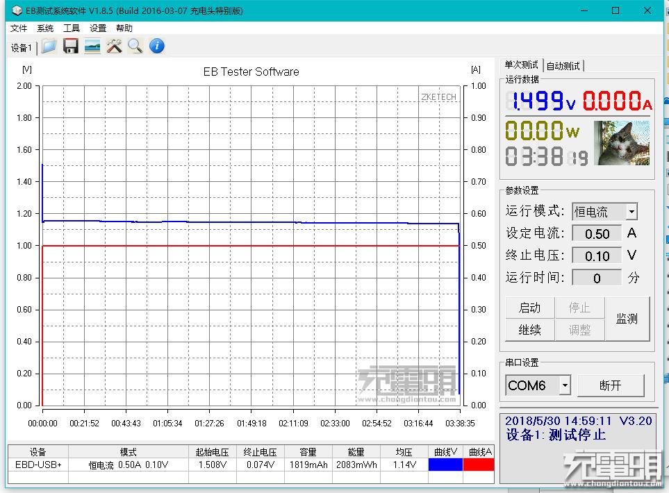 南孚锂可充0.5A放电测试.png