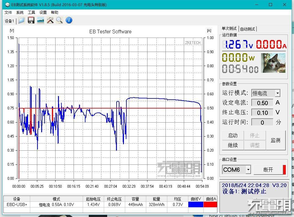 镍氢电池0.5A放电测试.jpg