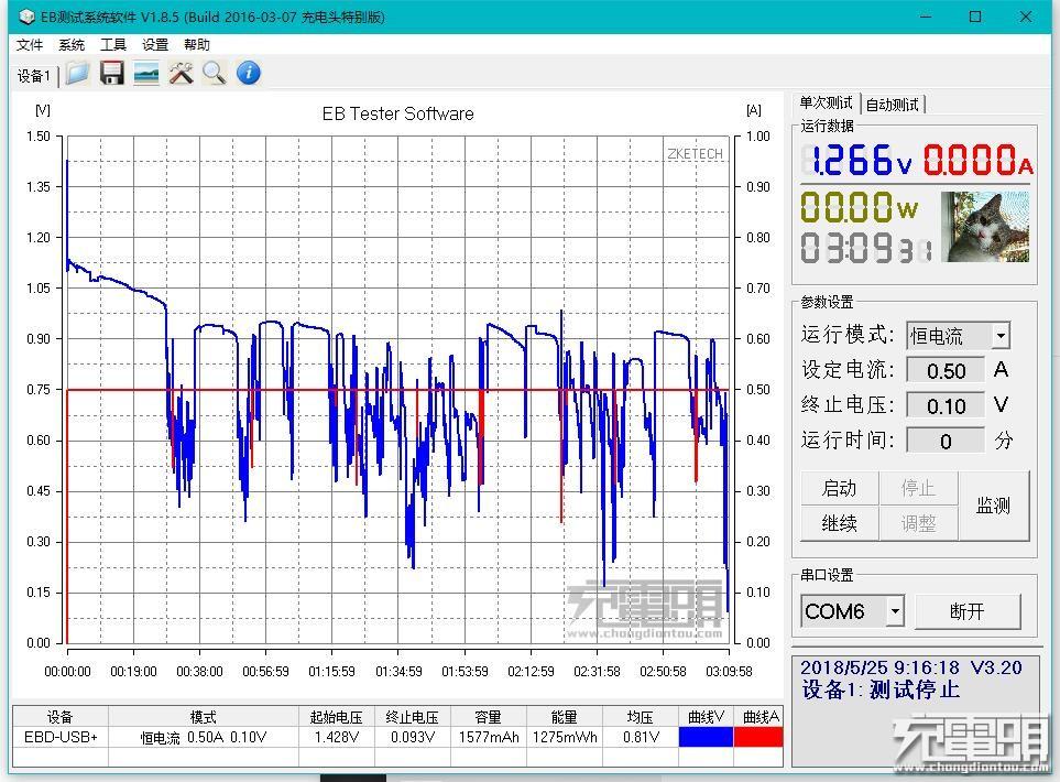 镍氢电池0.5A放电测试2.jpg