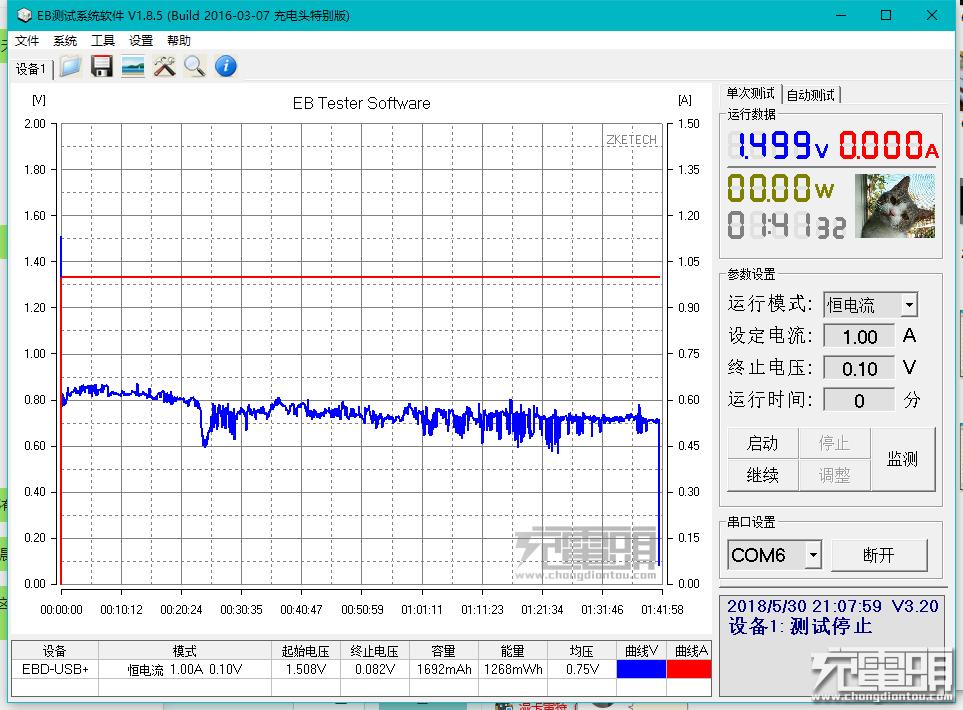 南孚锂可充1A放电测试.png
