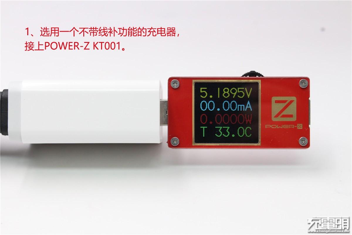 ChargerLAB POWER-Z KT001使用技巧新增:检测线线材阻值-充电头网