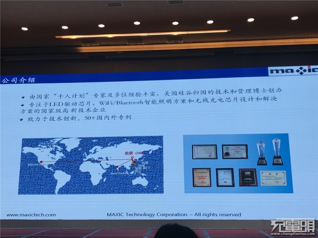 1700人报名、千人与会、数十家企业参展,2018(秋季)中国无线充电产业高峰论坛精彩回顾-充电头网