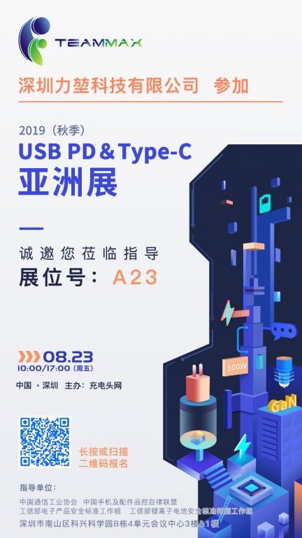 力堃科技参加2019(秋季)USB PD&Type-C亚洲展,展位号A23