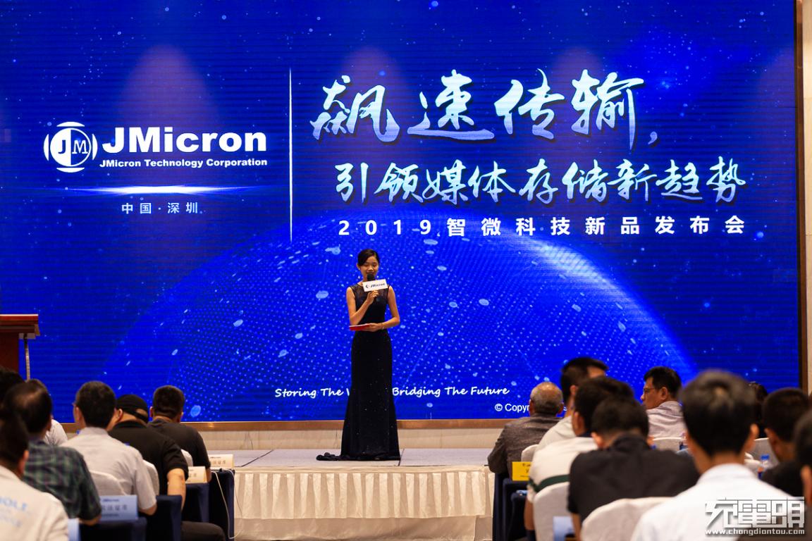 飚速传输,引领媒体存储新趋势,2019智微科技新品发布会成功举办