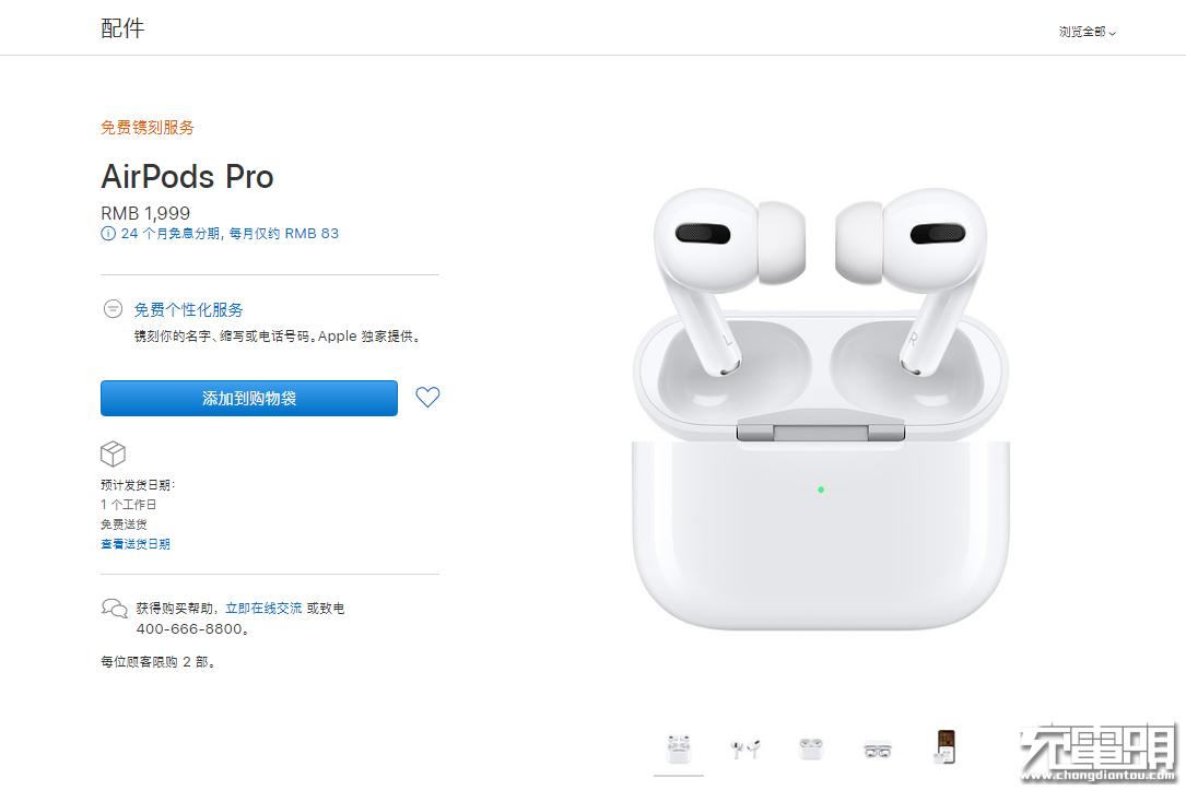 苹果AirPods Pro 1999元开卖,标配无线充和USB-C to Lightning快充线-充电头网