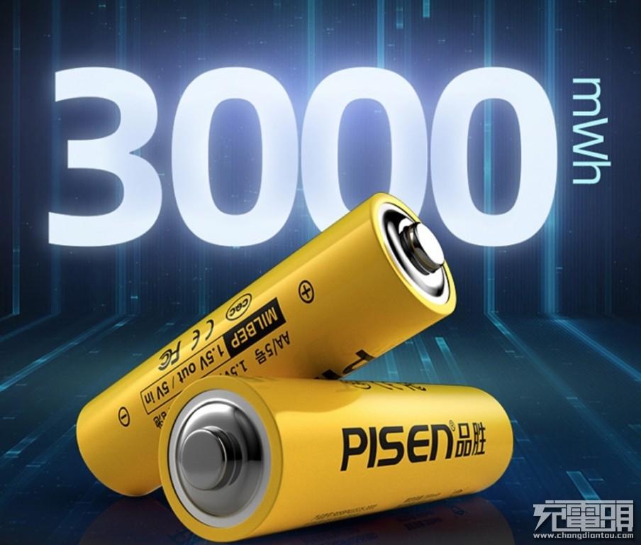 颠覆传统产品,品胜推出1.5V可充电AA锂电池-充电头网