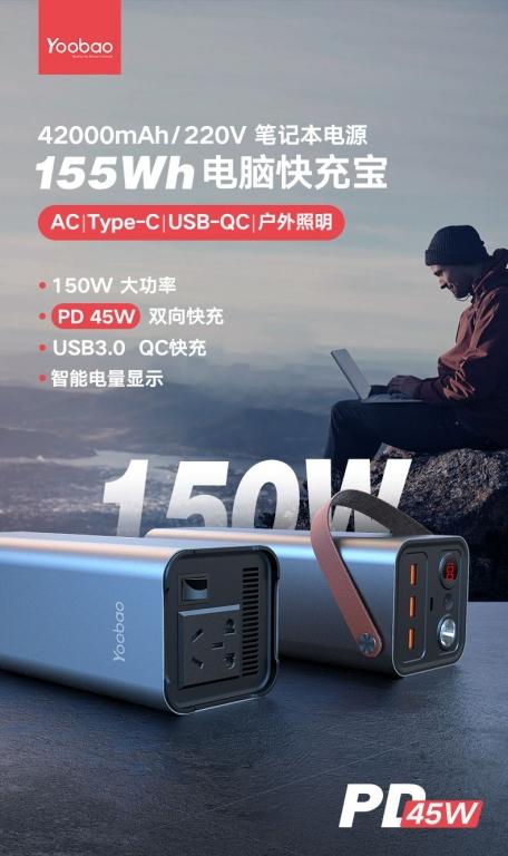 羽博推出153Wh、155Wh、500Wh、1000Wh四款户外电源,均支持PD快充-充电头网