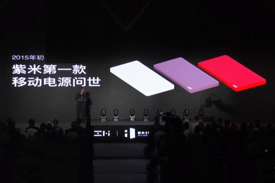 紫米发布200W移动电源,2C1A支持小米至尊版120W快充-充电头网