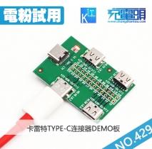 60套卡雷特TYPE-C连接器DEMO板免费试用
