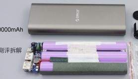 ORICO S2 20000mAh双口移动电源测评拆解