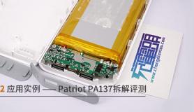 卓芯微ZXW602 应用实例 —— Patriot PA137拆解评测