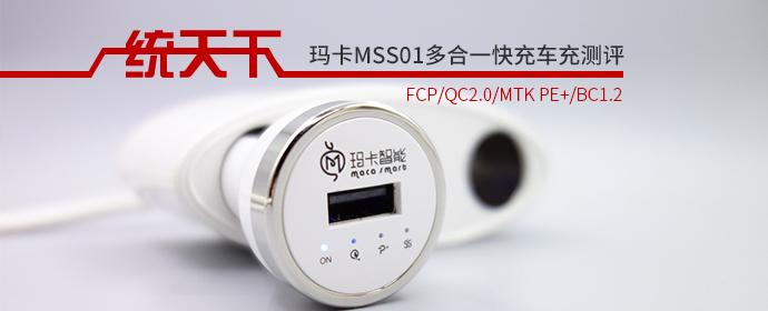 一统天下 玛卡MSS01多合一快充车充测评