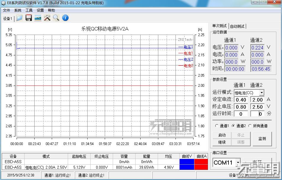 乐视QC移动电源5V2A_80001mAh_39.65Wh.png