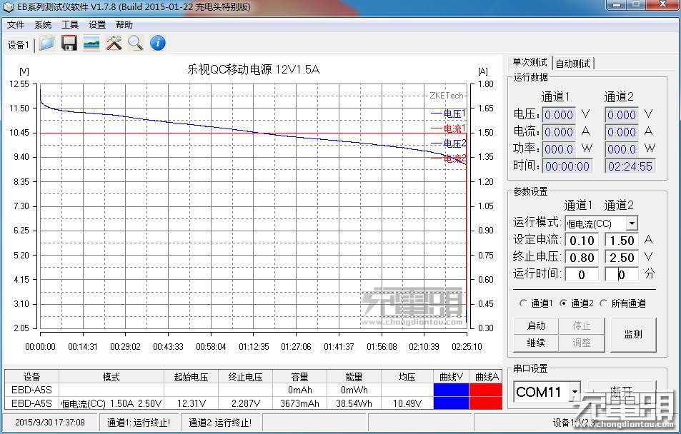 乐视QC移动电源12V1.5A_3673mAh_38.54Wh.png