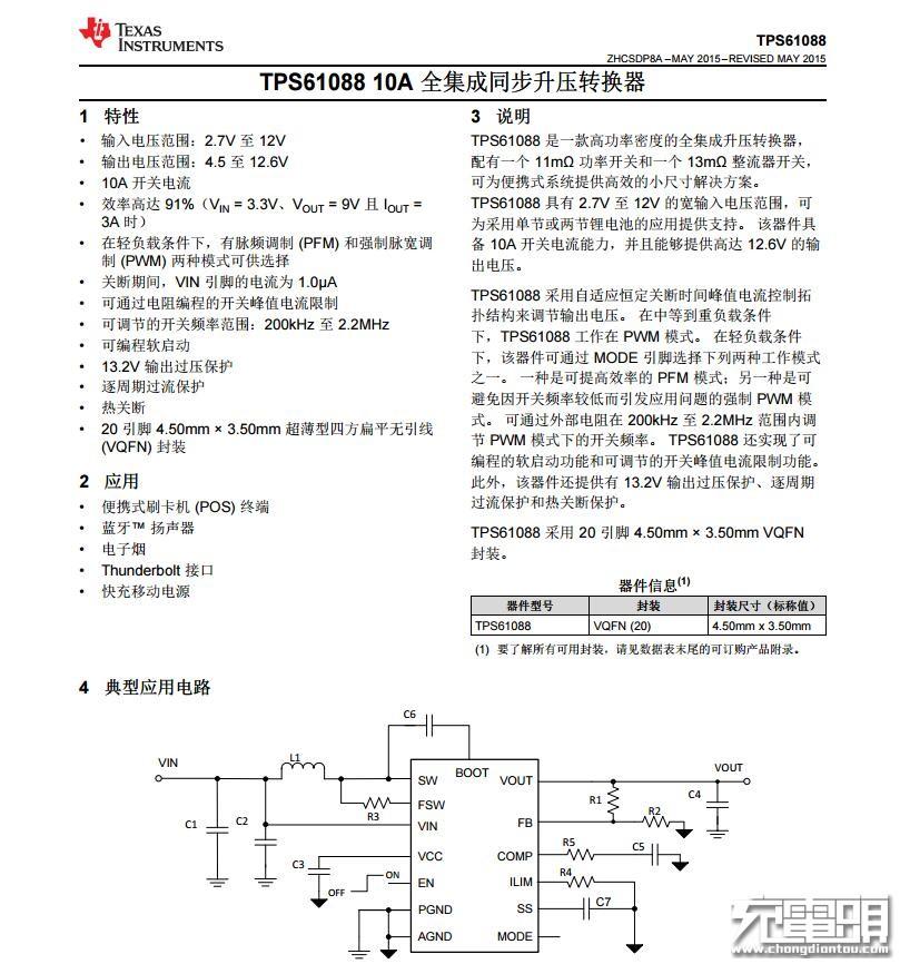 TI TPS61088:datasheet下载、应用案例、样片申请-充电头网