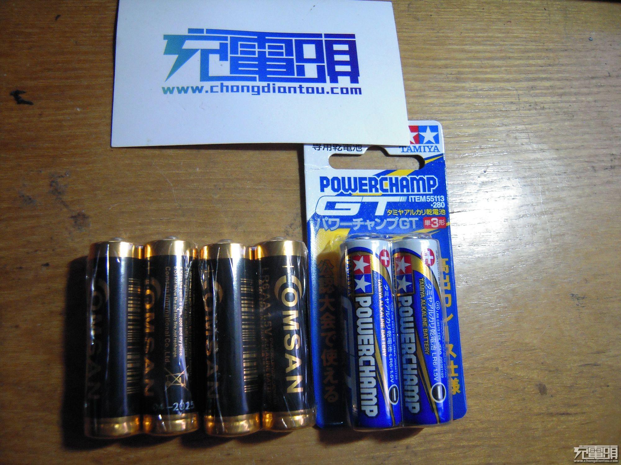 COMSON、田宫电池.JPG