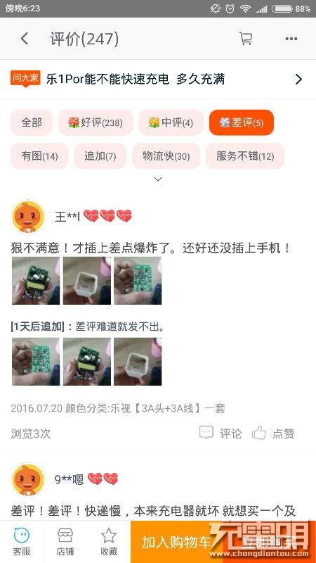 Screenshot_2016-08-06-18-23-07_com.taobao.taobao.png