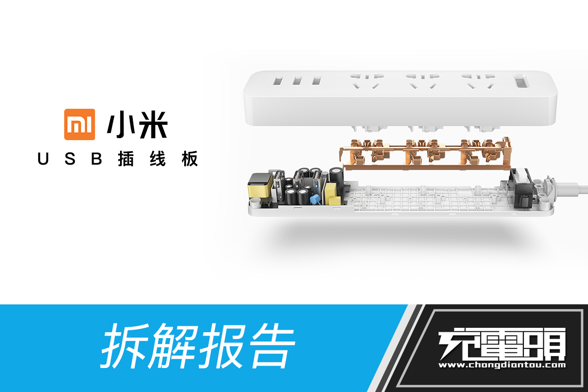 小米USB插线板拆解(型号:XMCXB01QM)-充电头网