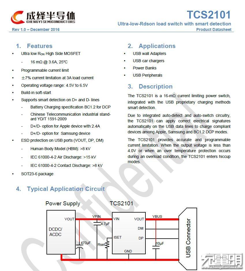 2017爆款! 成绎半导体推出TCS2101内阻16mΩ限流智能识别芯片-充电头网
