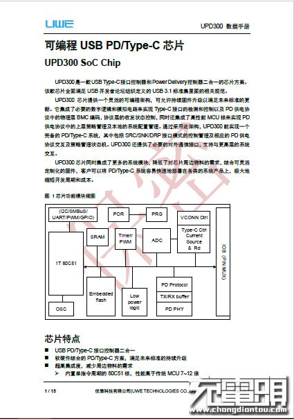 优微科技发布多款USB PD Type-C协议识别芯片-充电头网
