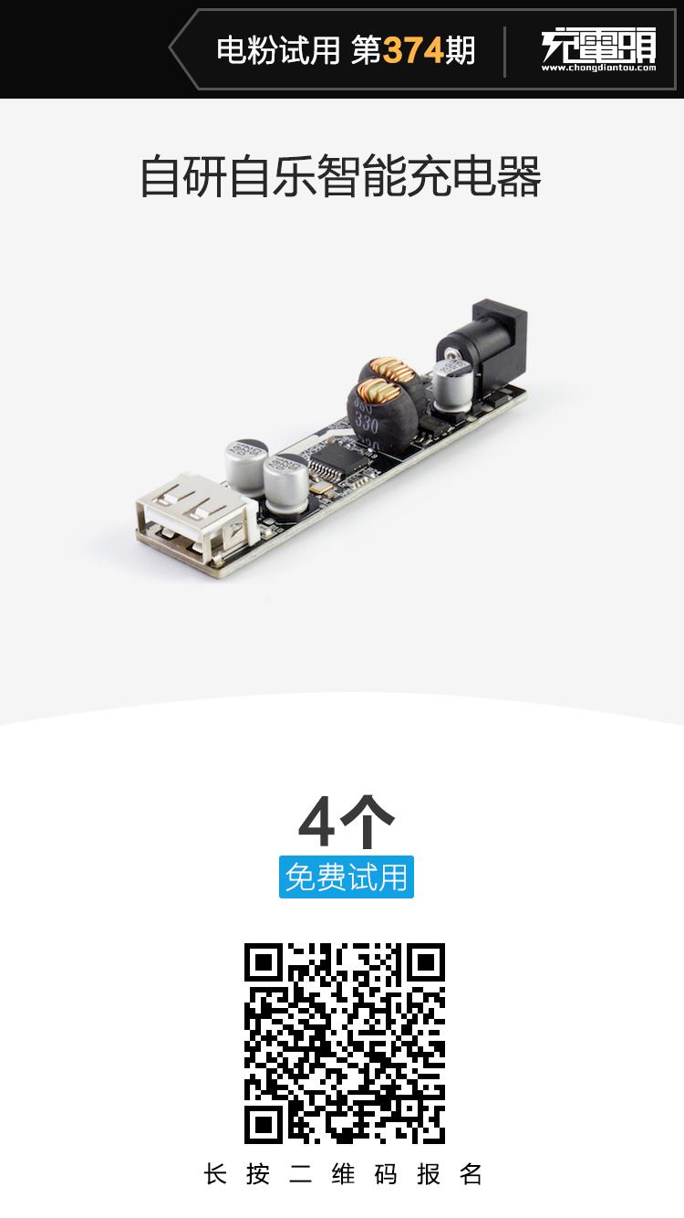 【电粉试用第374期】自研自乐智能充电器试用-充电头网