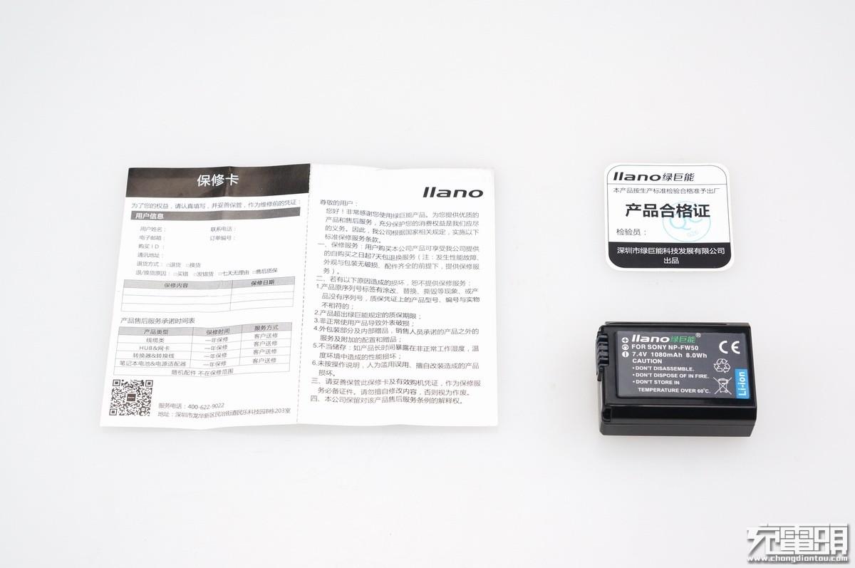 副厂中的豪杰:新版绿巨能NP-FW50索尼微单电池评测-充电头网