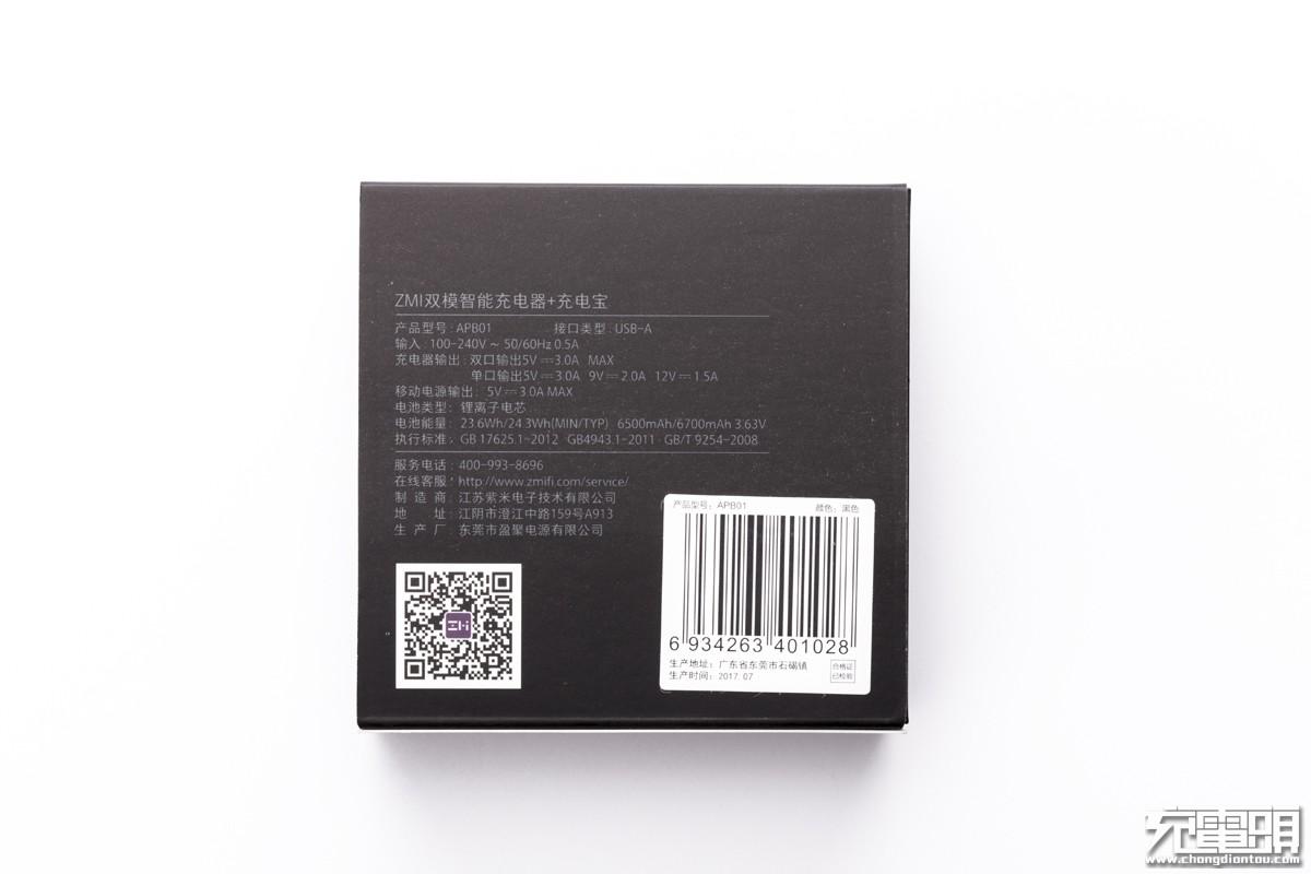 紫米双模充电器移动电源2.jpg