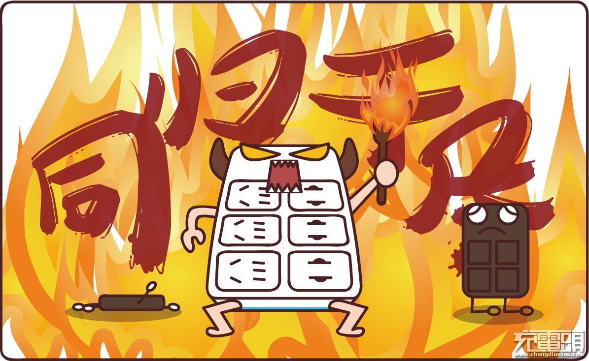 公牛漫画1200_07.png