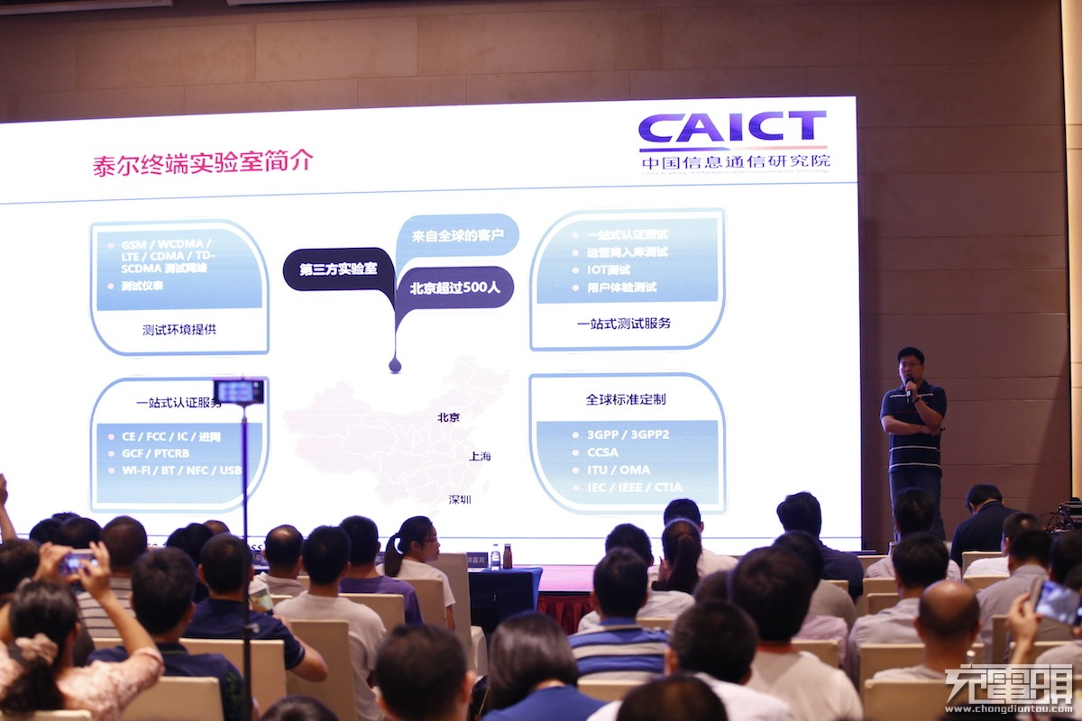 风口已至!2017中国无线充电产业高峰论坛精彩回顾-充电头网