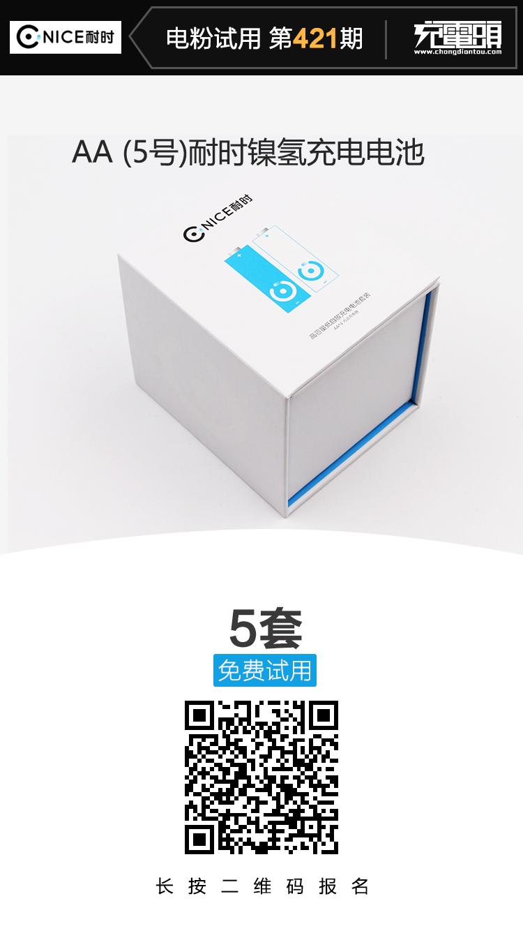 【电粉试用第421期】5套AA (5号)耐时镍氢充电电池免费试用-充电头网