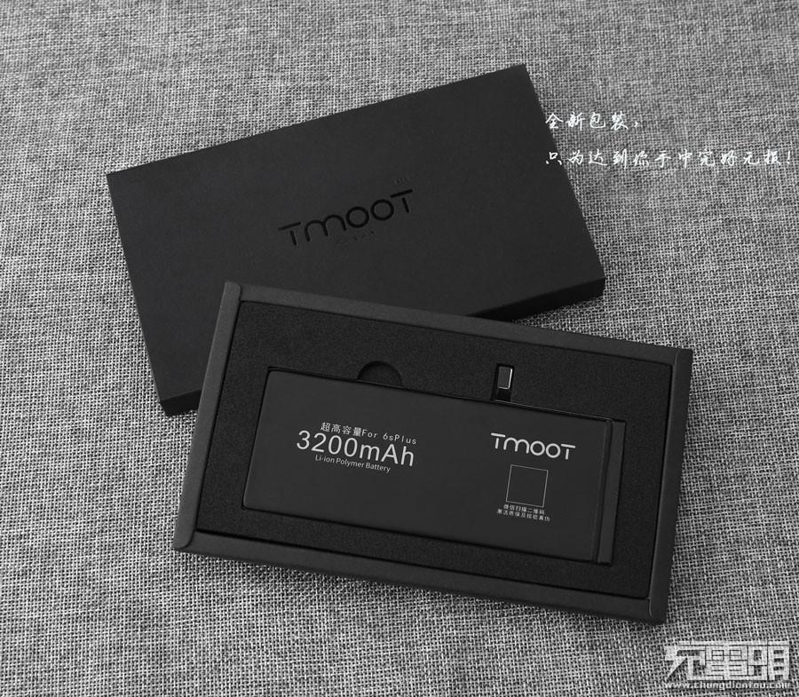 TmooT天墨科技超高容包装
