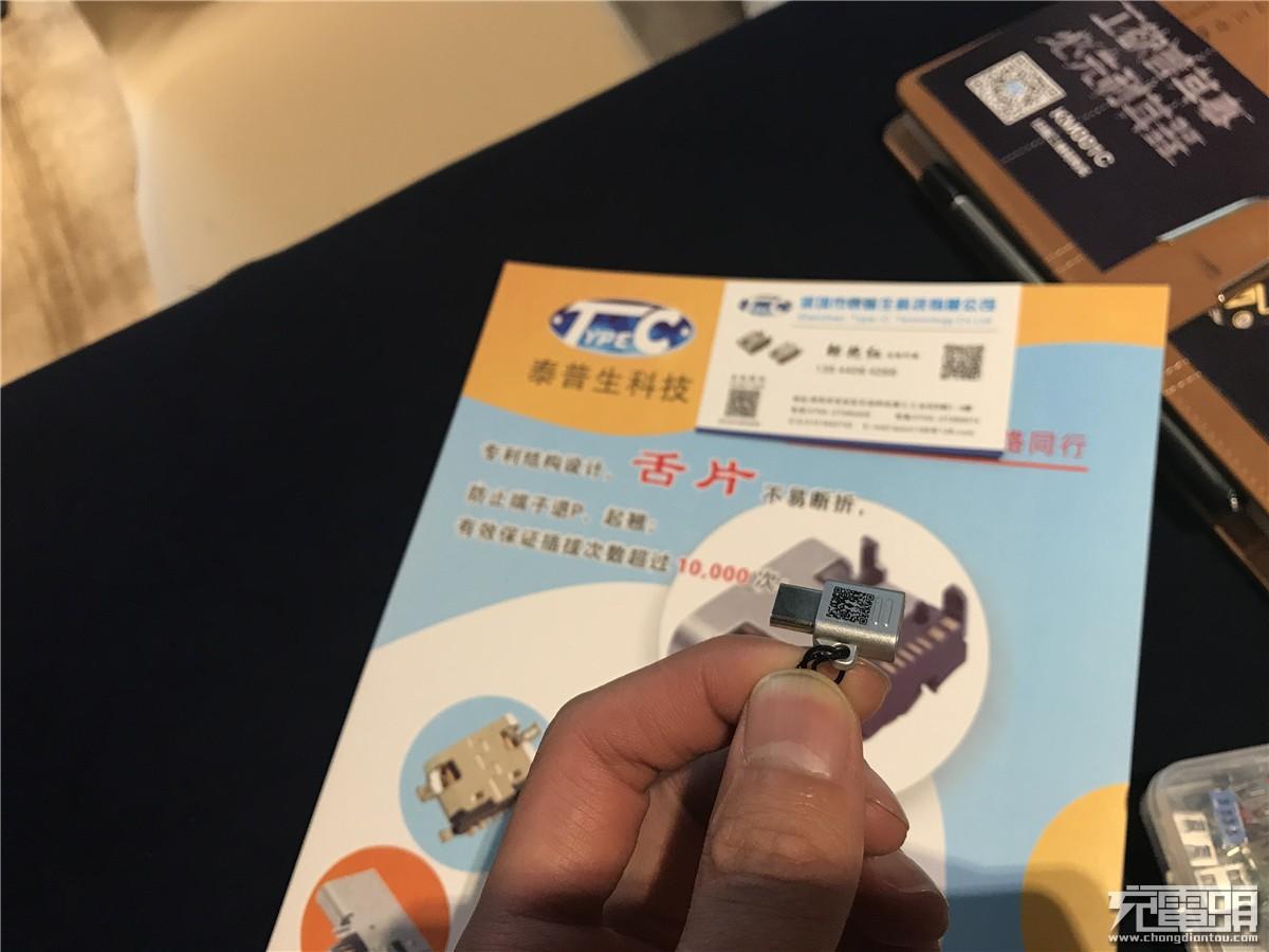 2018(春季)中国USB PD快充产业高峰论坛:泰普生展出多款USB Type-C连接器-充电头网