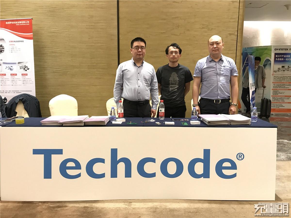 2018(春季)中国USB PD快充产业高峰论坛:泰德半导体展出车充、无线充方案-充电头网