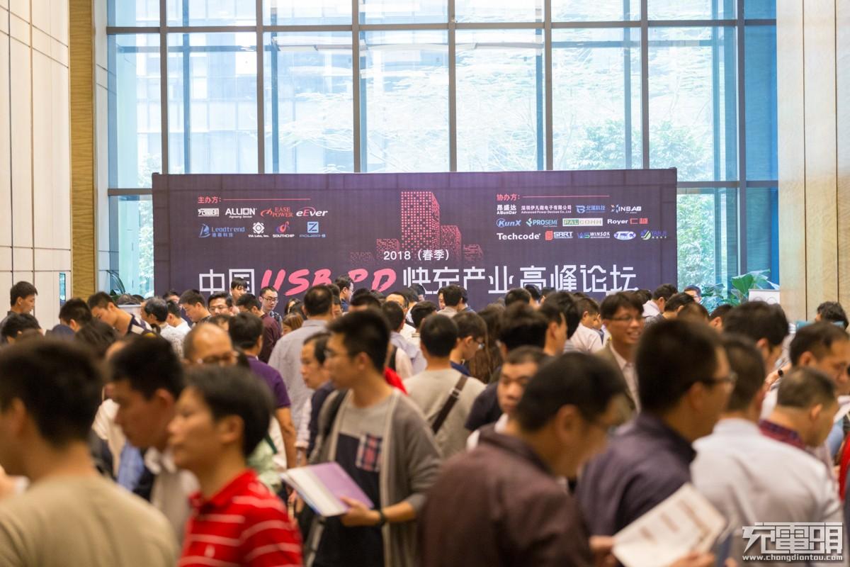 2018(春季)中国USB PD快充产业高峰论坛:伊凡微携多款快充方案参展-充电头网