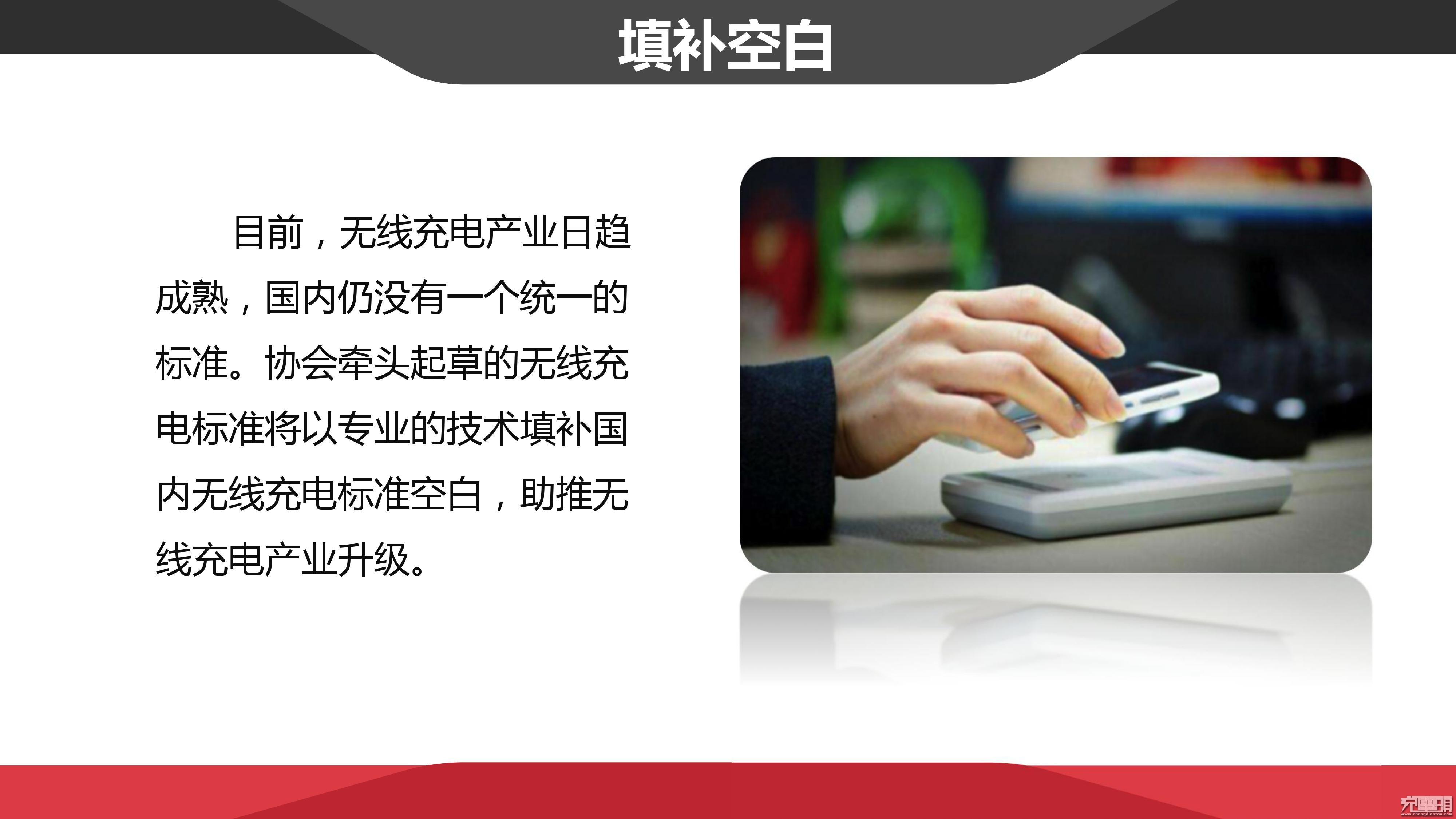 2018(夏季)中国无线充电产业高峰论坛PPT下载:中国通信工业协会-充电头网