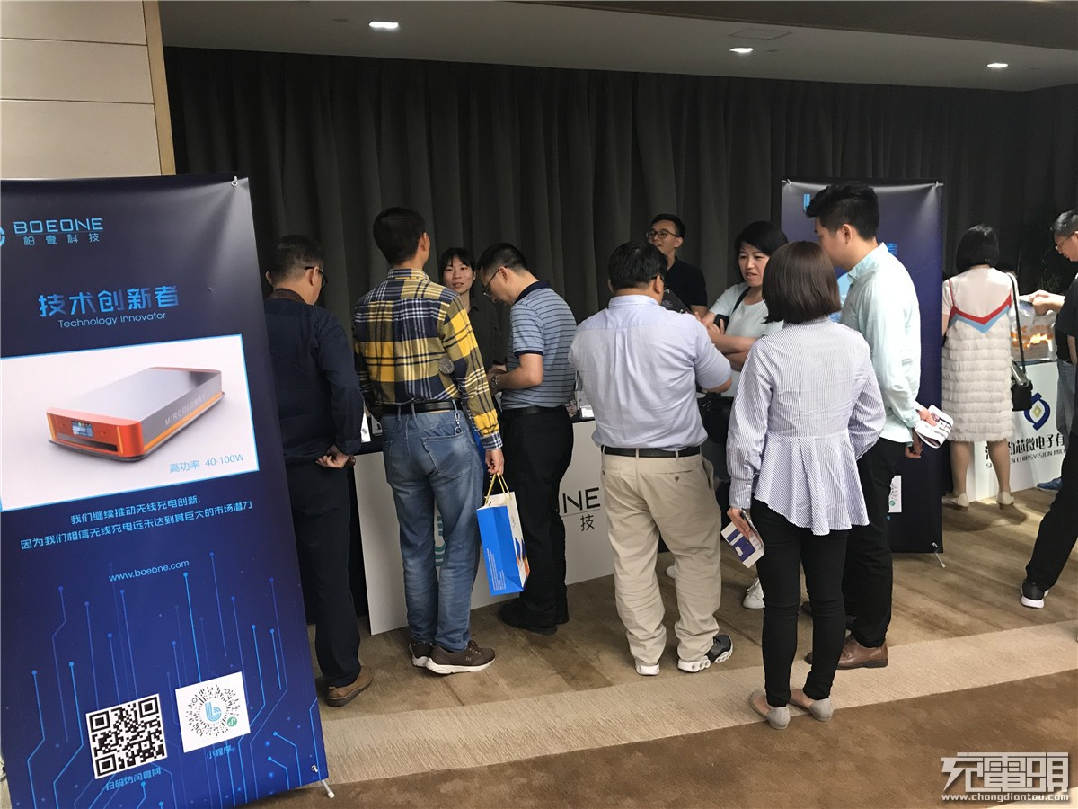 2018(夏季)中国无线充电产业高峰论坛:柏壹科技展台介绍-充电头网