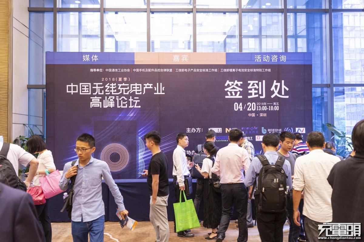 2018(夏季)中国无线充电产业高峰论坛:瀚为展台介绍-充电头网