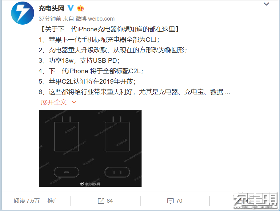 iPhone新款充电器曝光:采用Type-C接口,支持USB PD快充-充电头网
