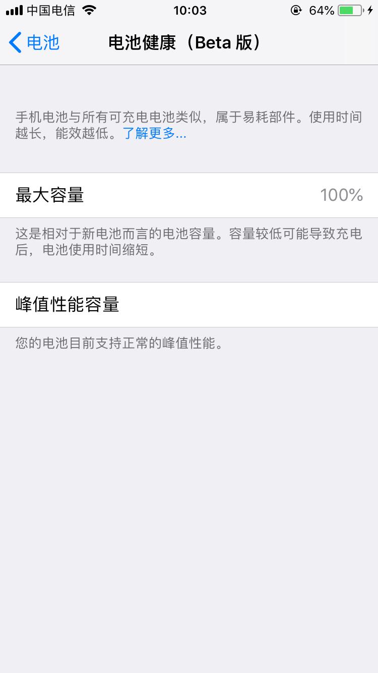 TmooT苹品手机电池管理