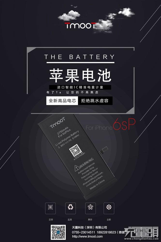 TmooT苹果手机电池
