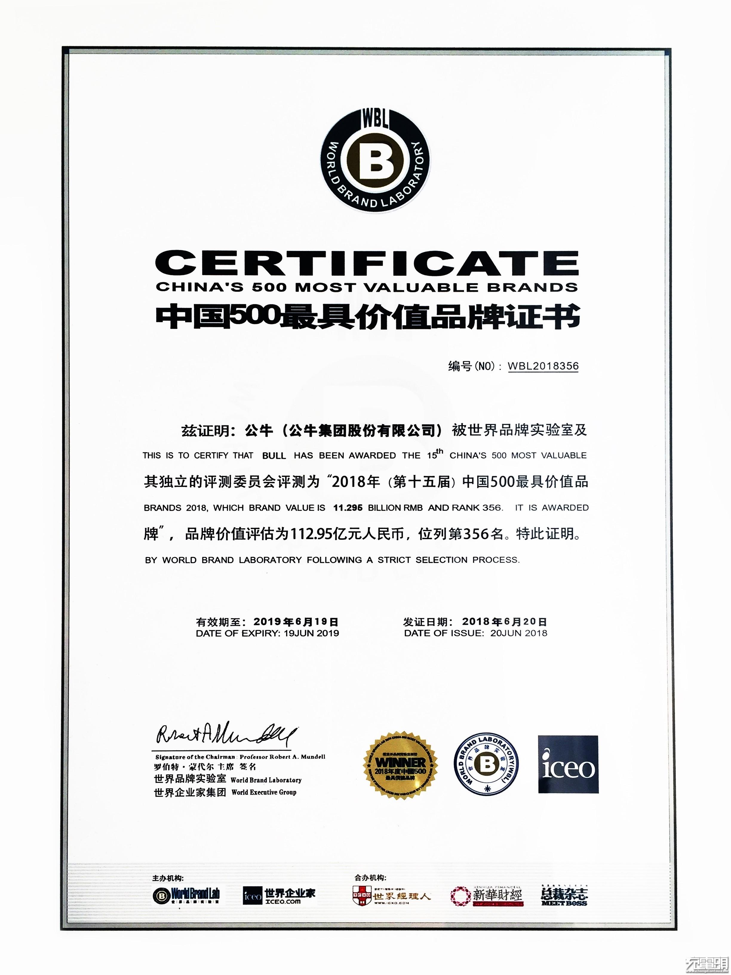 2018年中国500最具价值品牌揭晓,公牛品牌价值突破百亿-充电头网