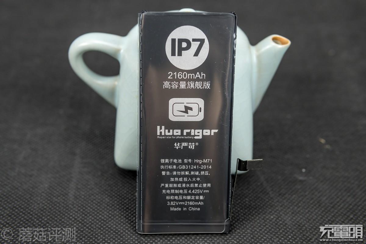 9_20180616_华严苛iPhone_7_大容量电池.jpg
