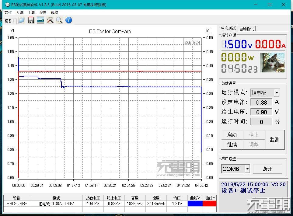 南孚锂可充容量测试2.jpg