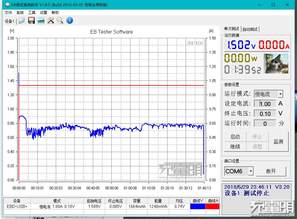 锂可充1A放电测试2.png