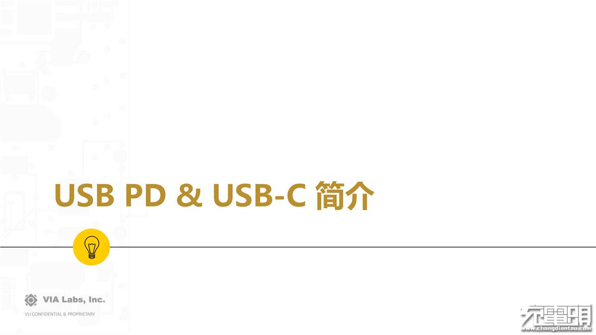 1、威锋电子股份有限公司大中华区技术支持部门主管,翁继民《USB PD智能快充的未来大.png