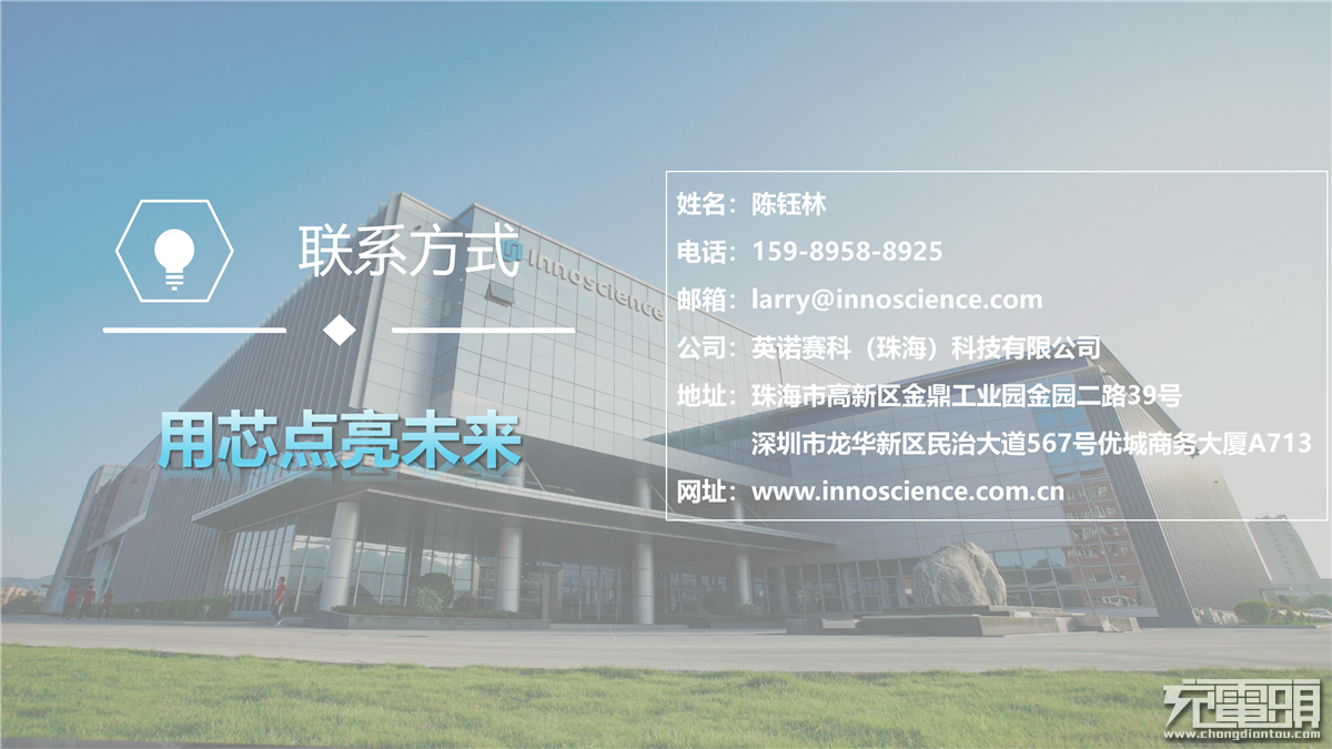 6、英诺赛科(珠海)科技有限公司市场销售副总裁,陈钰林《8英寸硅基氮化镓的机会和挑.png