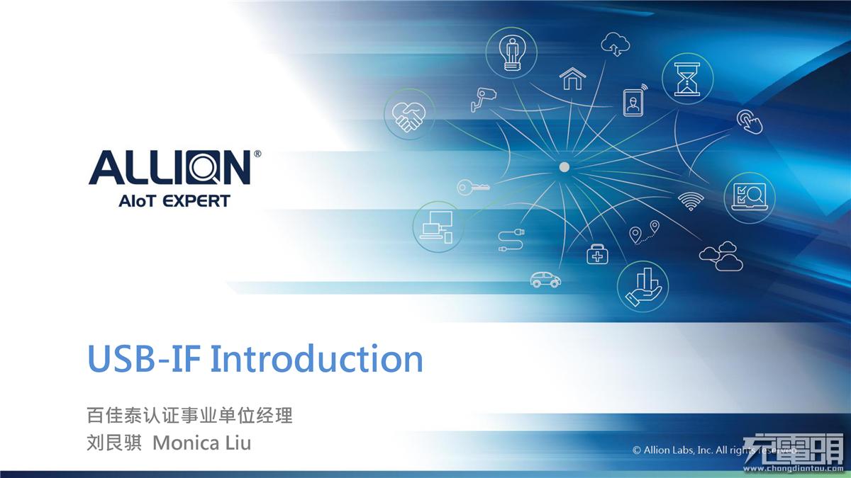 9、百佳泰的认证事业单位经理 刘艮骐《USB-IF Introduction》_00.png