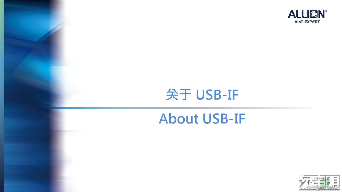 9、百佳泰的认证事业单位经理 刘艮骐《USB-IF Introduction》_02.png